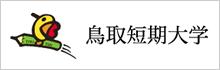 鳥取短期大学